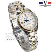 valentino coupeau范倫鐵諾 古柏 風車紋晶鑽時刻指針錶 防水手錶 女錶 白面x金 V61607TKAL-1