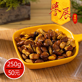 【譽展蜜餞】蒜味蠶豆 250g/50元