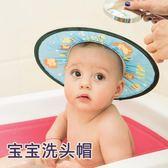 寶寶洗頭帽嬰兒防水護耳洗發帽兒童浴帽