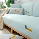 夏季涼席沙發墊夏天款冰絲沙發套罩高檔防滑涼墊四季通用坐墊蓋布 璐璐