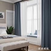 北歐簡約風格高檔大氣棉麻遮光窗簾布 現代穿簾客廳成品臥室輕奢 LN4517【東京衣社】