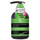 【台塑生醫】抗菌淨味潔手乳300g/瓶