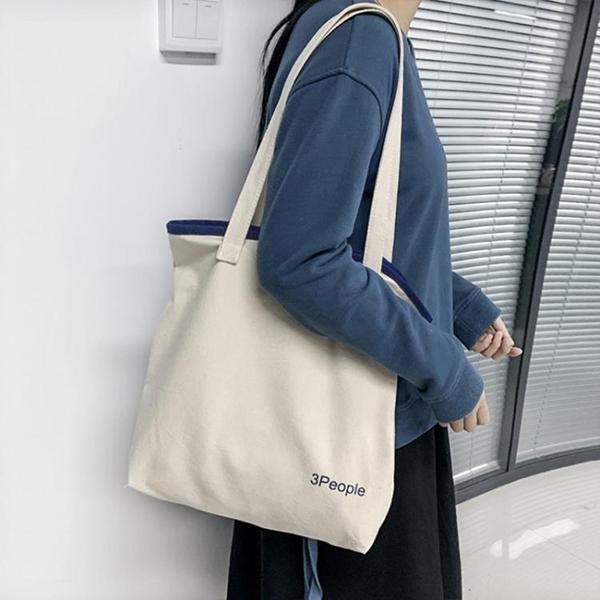 夏季字母休閒帆布側背手提包有拉鏈日韓網紅購物袋男女補習書包 童趣屋