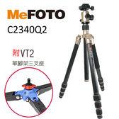 MEFOTO 美孚 碳纖維 反折 可拆式 靚彩攝影腳架 C2340Q2 香檳金 附VT2單腳支撐架 (勝興公司貨)