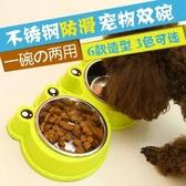 喝水小狗幼犬飯盆出水食盆可愛餐具狗盆狗狗吃飯的碗自動飲水雙盆  全館免運