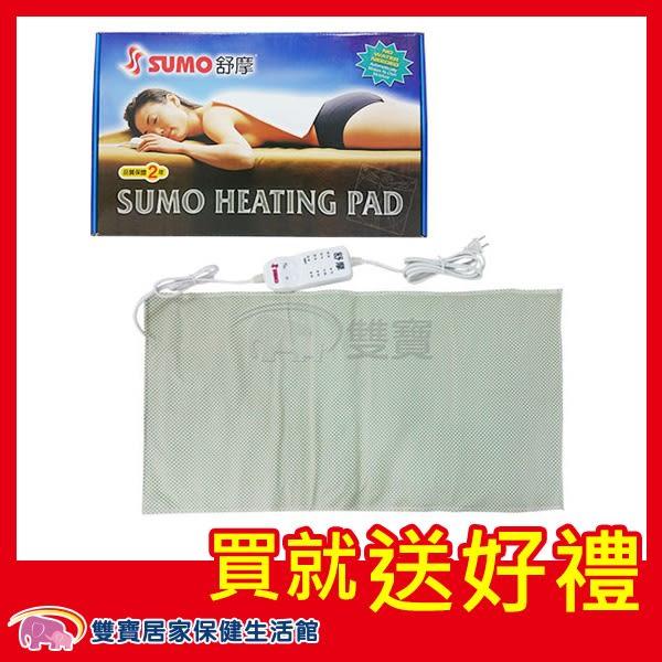 【當日配】熱敷墊 SUMO 舒摩 14x27 濕熱電毯 贈好禮