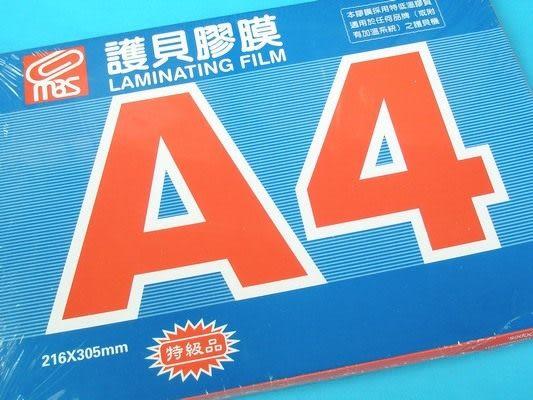 萬事捷A4護貝膠膜 (特級品/藍盒) /一盒100張入 [#500] 216mm x 305mm 亮面護貝膜 促銷特價中~