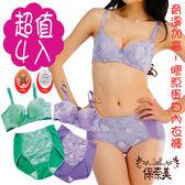 【免運】紫+綠 膠原蛋白機能內衣褲(2套組)(保奈美)