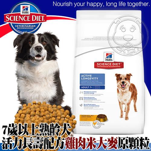 【zoo寵物商城】美國Hills希爾思》熟齡犬活力長壽原顆粒雞肉米大麥15kg33.06磅/包現貨免運