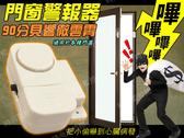 『時尚監控館』門窗開合防盜警報器 防竊 門磁 磁簧 90分貝