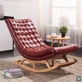 搖椅 懶人沙髮單人北歐搖搖椅成人午睡家用休閒陽臺臥室客廳逍遙椅躺椅 LX 玩趣3C