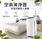 【coni shop】諾比克J001空氣清淨器 nobico 原裝正品 保固兩年 免運費  PM2.5  抗過敏 負離子