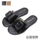 【富發牌】韓系大方釦平底拖鞋-黑/棕 1PL184