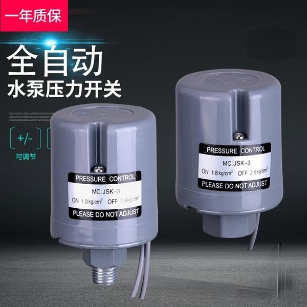 全自動壓力開關控制器家用水壓增壓泵自吸抽水上水泵機械電子可調 陽光好物