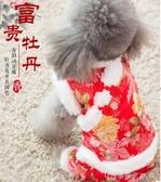 網紅唐裝小狗狗衣服泰迪過年喜慶加厚四腳秋冬裝寵物比熊冬季新年 創時代3c館