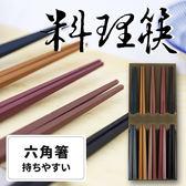 日本製彩色六腳箸耐熱筷(23cm/5入1組)【櫻桃飾品】【28709】