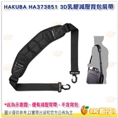HAKUBA KSB-3DF01 HA373851 乳膠3D減壓背包肩帶 高性能肩帶 減壓背帶 背包用 黑色 公司貨
