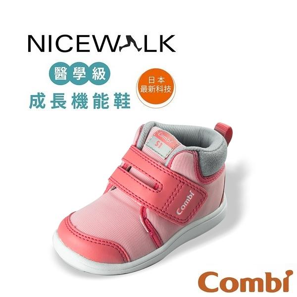 【愛吾兒】康貝 Combi NICE WALK 醫學級成長機能鞋B20_粉(12.5~18.5cm)