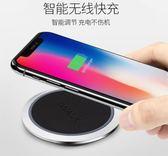 【新年鉅惠】蘋果8專用iphonex無線充電器8plus三星s7s8通用無線充電底座