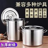 湯鍋 304不銹鋼桶加厚商用湯桶帶蓋大容量油桶家用儲水桶鹵水桶大湯鍋【快速出貨】