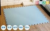 【新生活家】EVA素面巧拼地墊32x32x1cm 40入淺藍