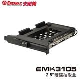 新竹【超人3C】保銳 ENERMAX 電腦週邊 2.5吋硬碟抽取盒 EMK3105