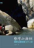 (二手書)台灣山海經 國家公園生態文學之旅