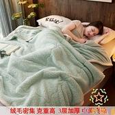 毛毯被子加厚保暖冬季雙層辦公室午睡毯【奇妙商舖】
