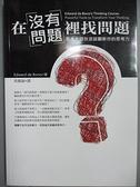 【書寶二手書T4/心理_GUB】在沒有問題裡找問題_愛德華.狄波諾