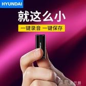 錄音筆現代E100小型錄音筆專業高清降噪會議學生遠距聲控便攜背夾式『獨家』流行館YJT