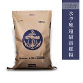 《聯華實業》水手牌超級蛋糕粉/22kg【優選低筋麵粉】~保存期限至2018/12/26