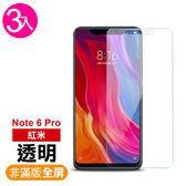 紅米 Note6 Pro 透明 9H 高清 全屏 鋼化玻璃膜 手機 螢幕保護貼 高清透明 完美服貼-超值3入組
