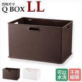 收納 置物架 收納盒 整理箱【Q0068】Q BOX儲存整理收納盒LL(咖啡) MIT台灣製 收納專科