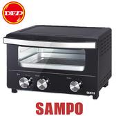 SAMPO 聲寶 KZ-SA15W 電烤箱 15L 蒸氣加濕技術 溫度調控60℃-230℃ 公司貨 KZSA15W