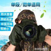 相機防水袋 yeud新品單反相機防雨罩佳能尼康相機防水套微單攝影雨衣防水套 歐萊爾藝術館