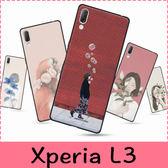 【萌萌噠】SONY Xperia L3 (5.7吋) 文藝小清新女款 少女插畫系列 純彩彩繪保護殼 全包軟殼 手機殼