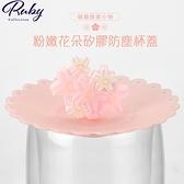杯蓋 粉嫩花朵矽膠防塵杯蓋-露比午茶