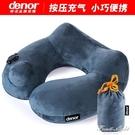 充氣枕 按壓自動充氣枕u型枕氣枕充氣旅行頸枕摺疊便攜午睡神器飛機氣枕【果果新品】