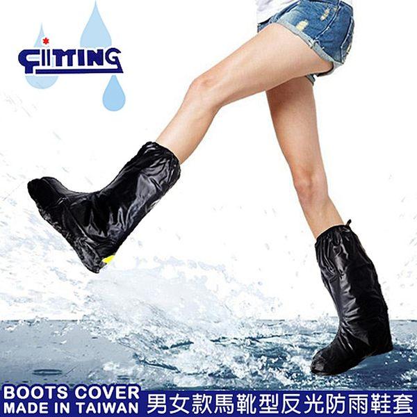 金德恩 台灣製造 超值組2雙 男女款後置反光條半筒靴型M~3XL雨鞋套/雨鞋/馬靴