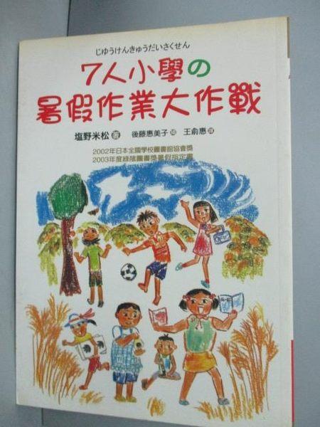 【書寶二手書T5/兒童文學_HPK】7人小學的暑假作業大作戰_鹽野米松