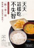 (二手書)天天這樣吃不失智 :日本權威營養師教你「一飯一菜一湯」簡單做、夠營養不..