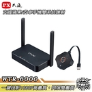 PX大通 WTR-6000 HDMI無線會議系統傳輸器 一鍵投影1080P高畫質 支援蘋果/安卓【Sound Amazing】
