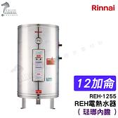 《林內牌》12加侖 電熱水器 儲熱式 REH系列 琺瑯內膽 REH-1255