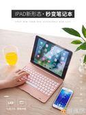 ipad藍芽鍵盤新款保護套蘋果air2平板電腦pro11外接10.5英寸2017版帶全包9.7超薄無線 雅楓居