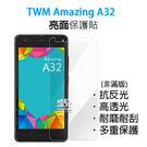 【飛兒】衝評價!台灣大 TWM Amazing A32 保護貼 亮面 高透光 耐磨 耐刮 多重保護 198