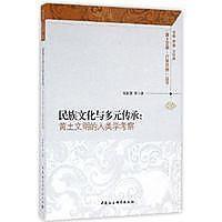 簡體書-十日到貨 R3YY【黃土文明的人類學考察】 9787516179963 中國社會科學出版社 作者:作