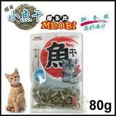 *WANG*【袋裝】摩多比Mdobi《CAT-080 鮮滿屋-高鈣小魚干》80g /含豐富營養及DHA