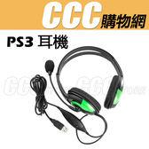 PC 電腦耳機 PS3有線耳機 PS3耳麥 麥克風 PS3/PC 耳機 遊戲耳機