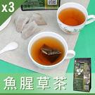 【魚腥草茶】魚腥草茶/養生茶/養生飲-3角立體茶包-30包/袋-3袋/組-FishwortTea-3