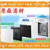 《原廠濾材》SPT SA-9966PD 尚朋堂 清淨機專用 前置PU+HEPA+CPZ 濾網